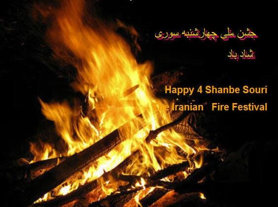 Happy Chaharshanbe Soori